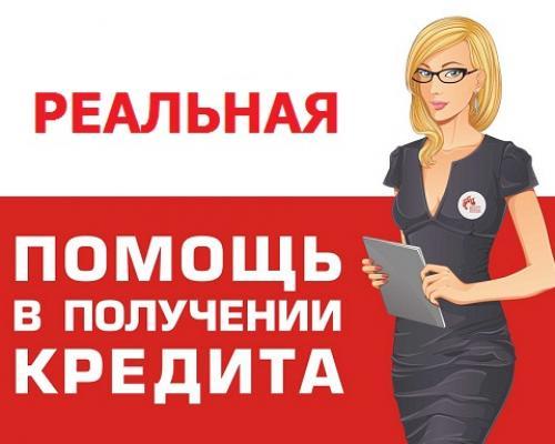 Кредитный брокер Волгоград помощь в получении кредита