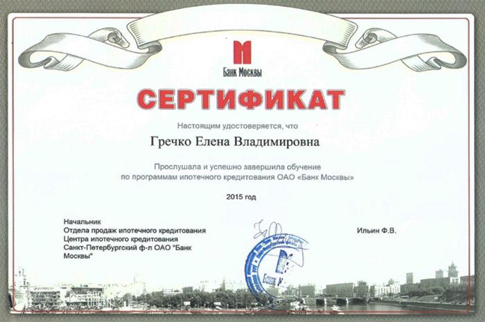 сертификат ипотечного кредитования
