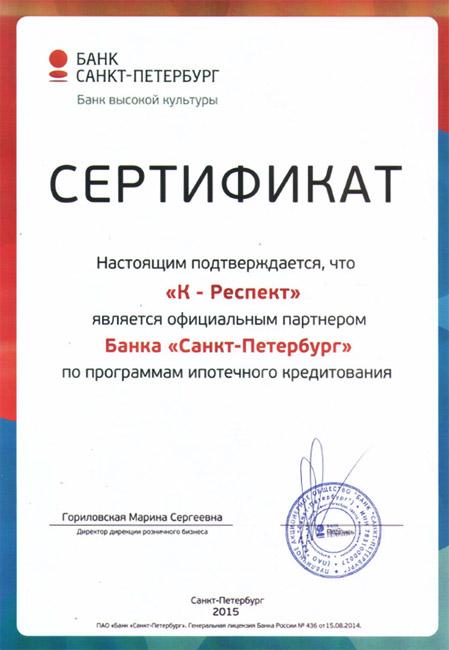 Сертификат ипотечного кредитования Банк-Спб