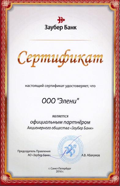Certifikat_ZAUBER