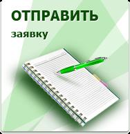 Кредитный брокер заявка