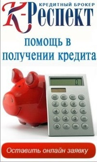Помощь в получении кредита брокер