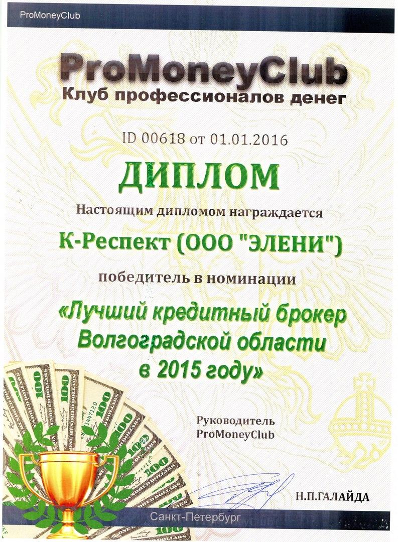 диплом лучший кредитный брокер Волгоград